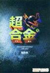 【中古】アニメムック 超合金ブックレット TAMASHII NATION 2013【中古】afb