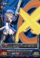 トレーディングカード・テレカ, トレーディングカードゲーム CTCG vol.1 Vol.1B056 C