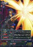 トレーディングカード・テレカ, トレーディングカードゲーム RTCG vol.1 Vol.1B086 R