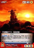 トレーディングカード・テレカ, トレーディングカードゲーム CUNIT 2199 U-002 C ()
