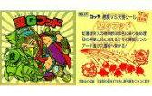 【中古】ビックリマンシール/金ツヤ/ヘッド/悪魔VS天使 伝説復刻版 第2弾 51 [金ツヤ] : 聖Gフッド