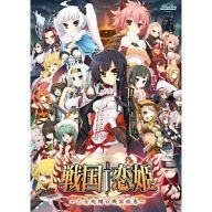 【中古】WindowsXP/Vista/7/8 DVDソフト 戦国†恋姫 -乙女絢爛☆戦国絵巻-