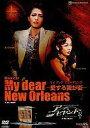 【中古】その他DVD 宝塚歌劇 星組 宝塚大劇場 Musical My dear New Orleans 〜愛する我が街〜/アビヤント