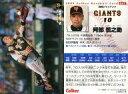 【中古】スポーツ/2009プロ野球チップス第1弾/巨人/レギュラーカード 057 : 阿部 慎之助の商品画像