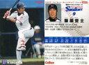 【中古】スポーツ/2009プロ野球チップス第1弾/ヤクルト/レギュラーカード 094 : 飯原 誉士の商品画像