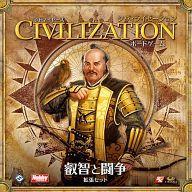 【25日24時間限定!エントリーでP最大26.5倍】【中古】ボードゲーム シドマイヤーズ シヴィライゼーション 叡智と闘争 日本語版 (Sid Meier's Civilization: The Board Game - Wisdom and Warfare)