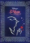 【中古】パンフレット パンフ)美女と野獣 ミュージカル 2009年ロングラン公演