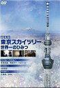 【中古】邦画DVD 劇場版 東京スカイツリー 世界一のひみつ【10P13Jun14】【画】