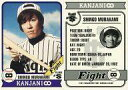 【中古】コレクションカード(男性)/CD「FIGHT」特典BASEBALL ∞ CARD #S : 関ジャニ∞/村上信...
