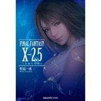 【中古】ライトノベル(その他) 小説 FINAL FANTASY X-2.5 〜永遠の代償〜 / 野島一成 【中古】afb