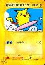 【中古】ポケモンカードゲーム/◆/ポケモンカード★web 025/048 [◆] : なみのりピカチュウ