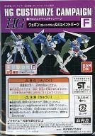 プラモデル・模型, その他 1092601:59 1144 HG F.() HG