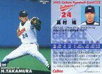 【中古】スポーツ/2003プロ野球チップス第1弾/近鉄/レギュラーカード 55 : 高村 祐