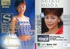 【中古】コレクションカード(女性)/GALS PARADISE CARDS 2000 Super Graphic COLLECTOR'S SET 091 : 野田聖子/レギュラーカード(金箔押し)/GALS PARADISE CARDS 2000 Super Graphic COLLECTOR'S SET
