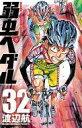 【中古】少年コミック 弱虫ペダル(32) / 渡辺航【タイムセール】