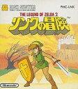 【中古】ファミコンソフト(ディスクシステム) リンクの冒険 THE LEGEND OF ZELDA2 (箱説なし)