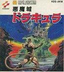 【中古】ファミコンソフト(ディスクシステム) 悪魔城ドラキュラ (箱説なし)