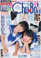 【送料無料】【smtb-u】【中古】写真集系雑誌 Chu-Boh チューボー vol.57【10P13Jun14】【画】