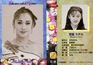 トレーディングカード・テレカ, トレーディングカード ()TAKARAZUKA REVIEW -- 053 TAKARAZUKA REVIEW --
