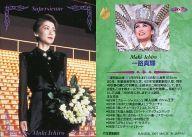 トレーディングカード・テレカ, トレーディングカード ()TAKARAZUKA REVIEW -- 367 TAKARAZUKA REVIEW --