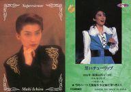 トレーディングカード・テレカ, トレーディングカード 1092601:59()TAKARAZUKA REVIEW -- 370 TAKARAZUKA REVIEW --