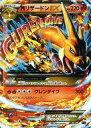 【中古】ポケモンカードゲーム/XY メガバトルデッキ60「MリザードンEX」 002/021 : (キラ)MリザードンEX