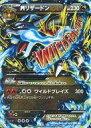 【中古】ポケモンカードゲーム/RR/XY 拡張パック「ワイルドブレイズ」 055/080 [RR] : (キラ)MリザードンEX