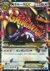 【中古】ポケモンカードゲーム/RR/XY 拡張パック「ワイルドブレイズ」 065/080 [RR] : (キラ)MガルーラEX