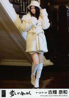 【中古】生写真(AKB48・SKE48)/アイドル/SKE48 古畑奈和/CD「前しか向かねえ」劇場盤特典