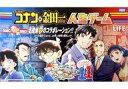 【中古】ボードゲーム 名探偵コナン&金田一少年の事件簿 人生ゲーム