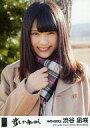 【中古】生写真(AKB48・SKE48)/アイドル/NMB48 渋谷凪咲/CD「前しか向かねえ」劇場盤特典