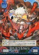 トレーディングカード・テレカ, トレーディングカードゲーム UCTCG Vol.4 Vol.4B055 UC Nero
