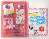 トレーディングカード・テレカ, トレーディングカード  2000 A