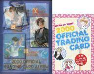 トレーディングカード・テレカ, トレーディングカード  2000 B