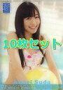 【中古】アイドル(AKB48・SKE48)/SKE48トレーディングコレクションpart3 S04 : 【10枚セット】須田亜香里/クリアカード/SKE48トレーディングコレクションpart3