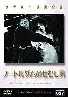 【中古】洋画DVD 世界名作映画全集 027 -ノートルダムのせむし男- [字幕版]【10P30Nov14】【画】