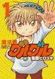 【中古】B6コミック 魔法陣グルグル(新装版)(1) / 衛藤ヒロユキ