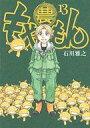【中古】B6コミック もやしもん 全13巻セット / 石川雅之【中古】...