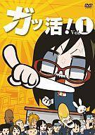【中古】アニメDVD ガッ活! 第1巻【02P09Jan16】【画】