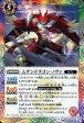【中古】バトルスピリッツ/U/マジック/赤/アクセル全開デッキ 紺碧のゼロ SD24-007 [U] : ムゲンドラゴン・ノヴァ