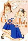 【中古】B6コミック Good job Returns(1) / かたおかみさお