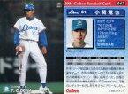 【中古】スポーツ/2001プロ野球チップス第1弾/西武/レギュラーカード 47 : 小関 竜也