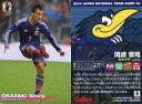 【中古】スポーツ/レギュラーカード/サッカー日本代表チームチップス2014/1.FSVマインツ05(ドイツ) 34 : 岡崎真司
