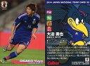 【中古】スポーツ/レギュラーカード/サッカー日本代表チームチップス2014/TSV1860ミュンヘン(ドイツ) 33 : 大迫勇也