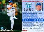 【中古】スポーツ/2003プロ野球チップス第1弾/西武/レギュラーカード 48 : 三井 浩二