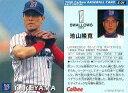 【中古】スポーツ/1998プロ野球チップス第1弾/ヤクルト/EAST SPECIAL E-01 : 池山 隆寛