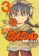 【中古】B6コミック 魔法陣グルグル(新装版)(3) / 衛藤ヒロユキ