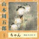 【中古】その他CD 名古屋章(朗読) / 山本周五郎:「ちゃん」