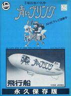 【中古】プラモデル 1/250 飛行船 「青いブリンク」 永久保存版 [JA1002/B-1784]画像