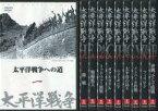 【中古】その他DVD 太平洋戦争 全10巻セット